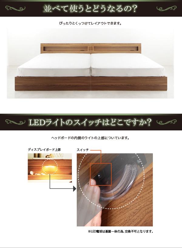 LEDライト・コンセント付き収納ベッド【Ultimus】ウルティムス:商品説明24