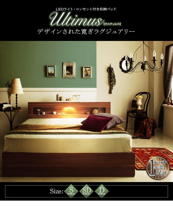 LEDライト・コンセント付き収納ベッド【Ultimus】ウルティムス:商品説明26