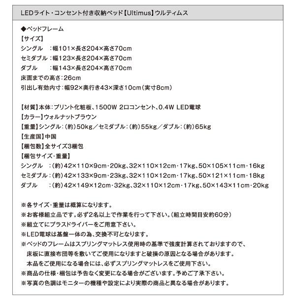 LEDライト・コンセント付き収納ベッド【Ultimus】ウルティムス:商品説明27