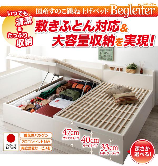 ガス圧式跳ね上げ収納ベッド【Begleiter】ベグレイター:商品説明1