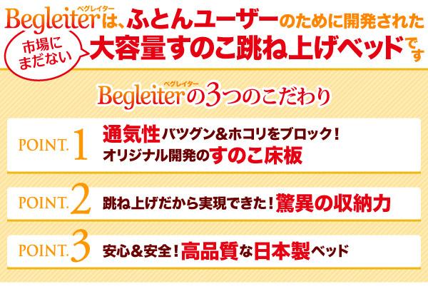 ガス圧式跳ね上げ収納ベッド【Begleiter】ベグレイター:商品説明2