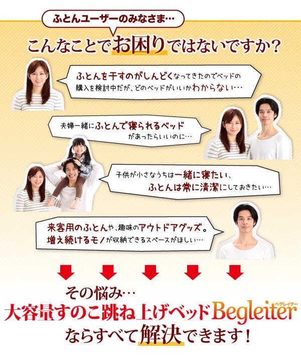 ガス圧式跳ね上げ収納ベッド【Begleiter】ベグレイター:商品説明3