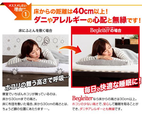 ガス圧式跳ね上げ収納ベッド【Begleiter】ベグレイター:商品説明5