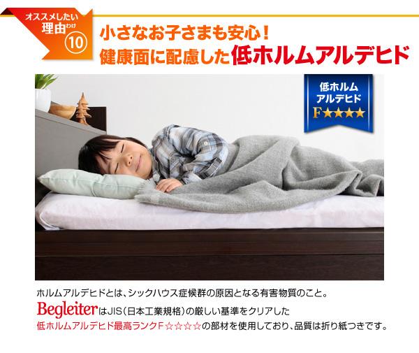 ガス圧式跳ね上げ収納ベッド【Begleiter】ベグレイター:商品説明18