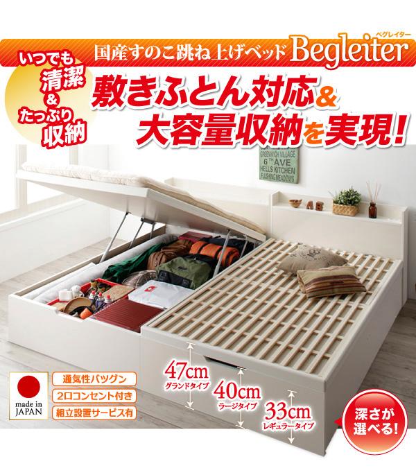 ガス圧式跳ね上げ収納ベッド【Begleiter】ベグレイター:商品説明25
