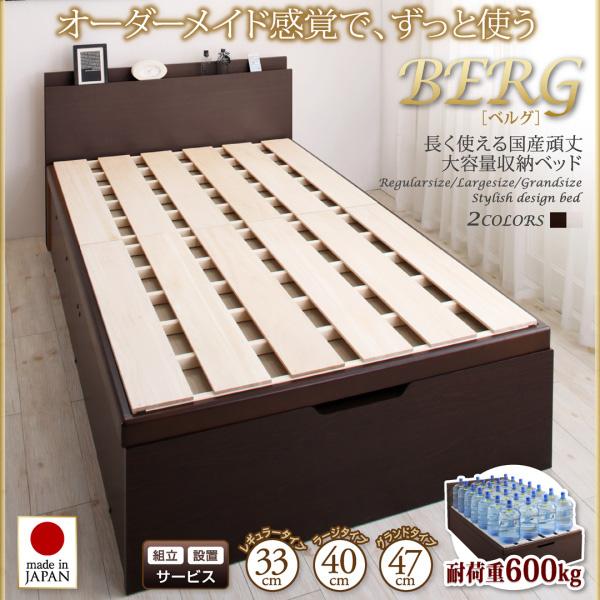 国産大容量跳ね上げ収納ベッド【BERG】ベルグ:商品説明1