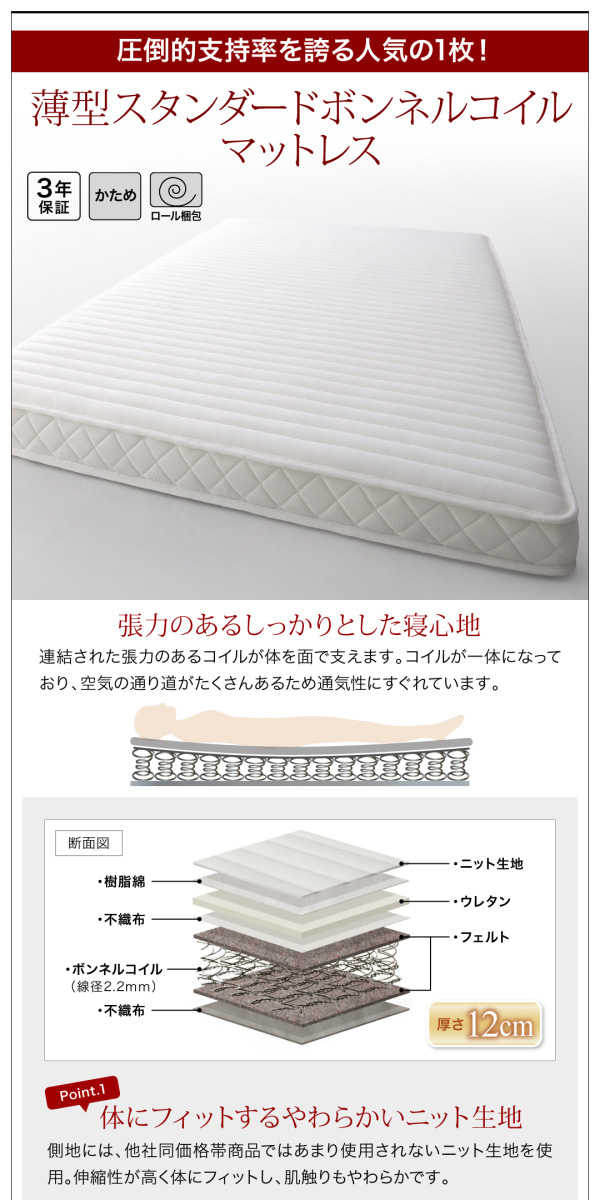 国産大容量跳ね上げ収納ベッド【BERG】ベルグ:商品説明17