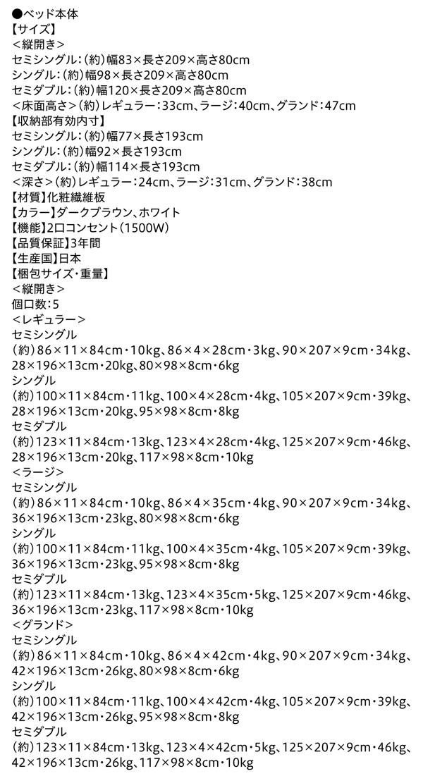 国産大容量跳ね上げ収納ベッド【BERG】ベルグ:商品説明33