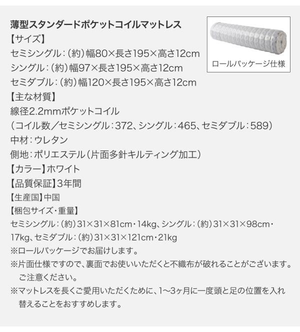 国産大容量跳ね上げ収納ベッド【BERG】ベルグ:商品説明36
