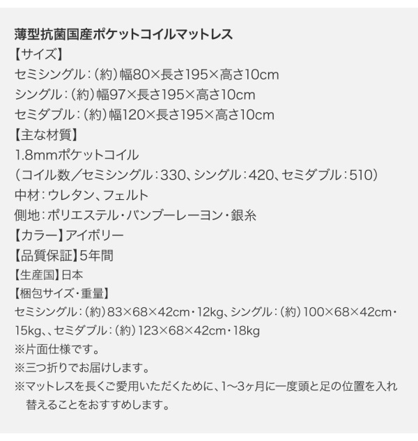国産大容量跳ね上げ収納ベッド【BERG】ベルグ:商品説明39