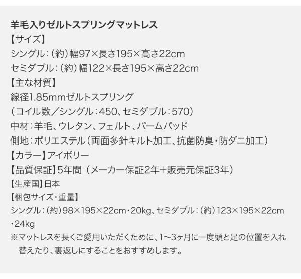 国産大容量跳ね上げ収納ベッド【BERG】ベルグ:商品説明42