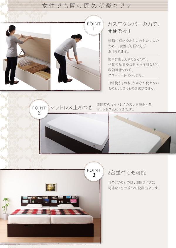 ガス圧式跳ね上げ収納ベッド【Blume】ブルーメ:商品説明9