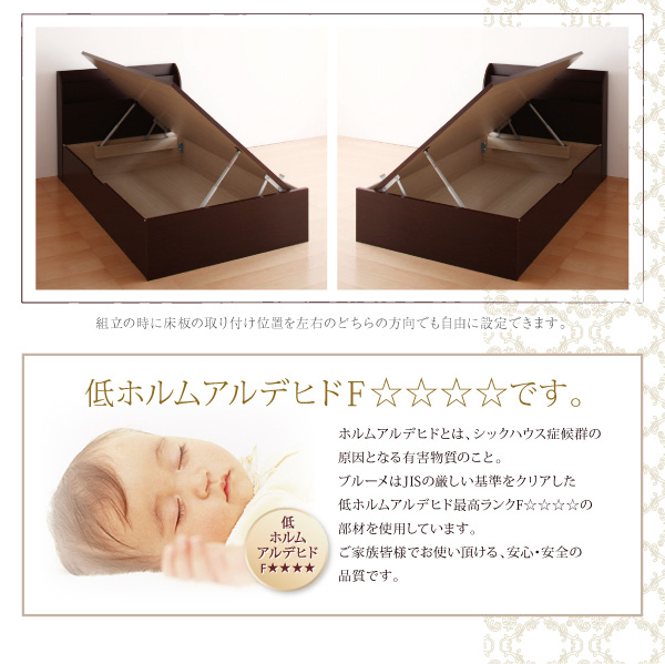 ガス圧式跳ね上げ収納ベッド【Blume】ブルーメ:商品説明12