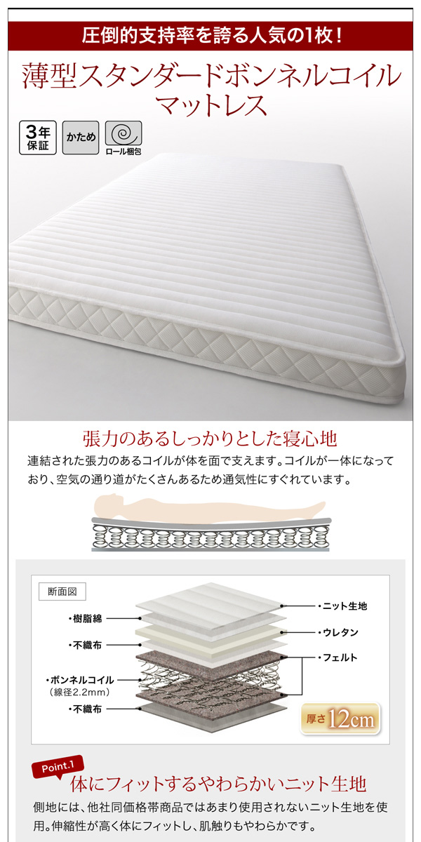 ガス圧式跳ね上げ収納ベッド【Blume】ブルーメ:商品説明15