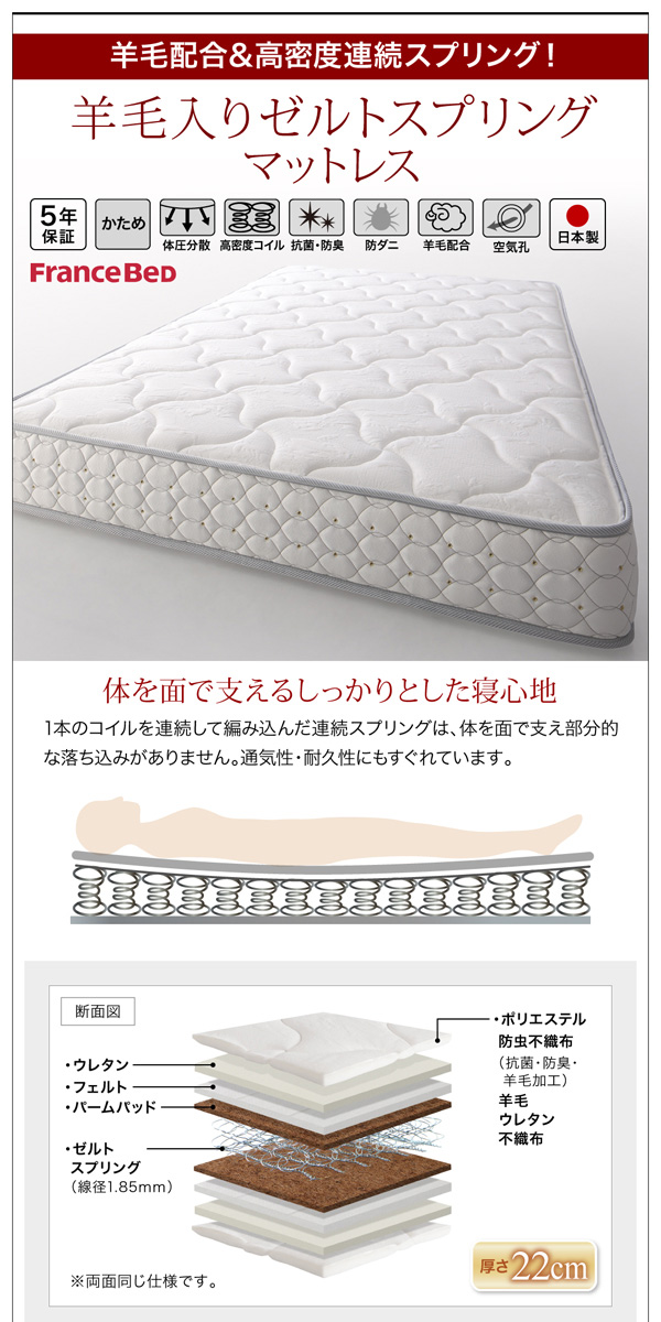 ガス圧式跳ね上げ収納ベッド【Blume】ブルーメ:商品説明29