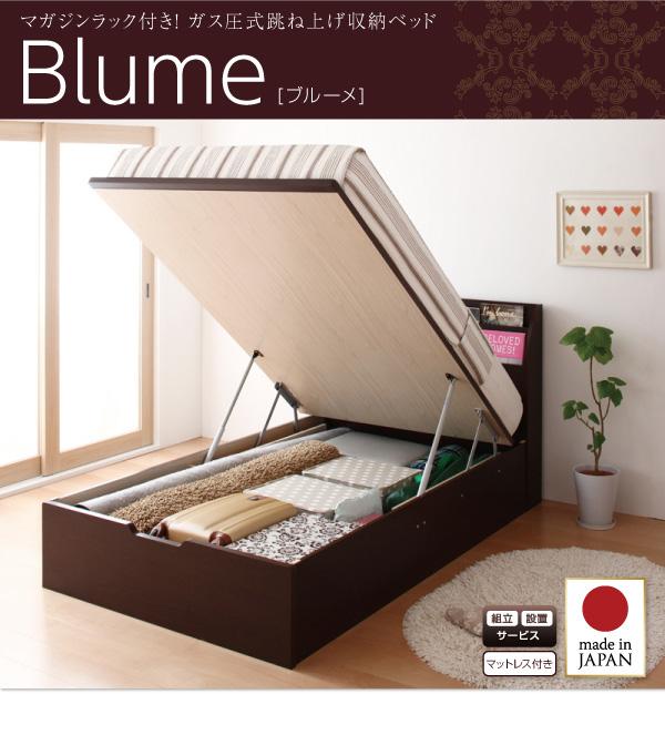 ガス圧式跳ね上げ収納ベッド【Blume】ブルーメ:商品説明34