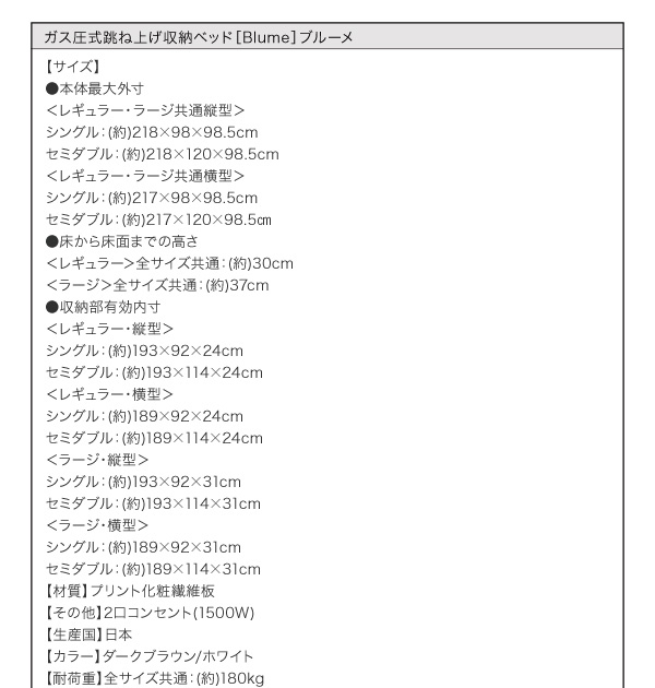 ガス圧式跳ね上げ収納ベッド【Blume】ブルーメ:商品説明36
