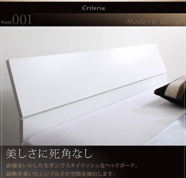 ガス圧跳ね上げ収納ベッド【Criteria】クリテリア:商品説明3