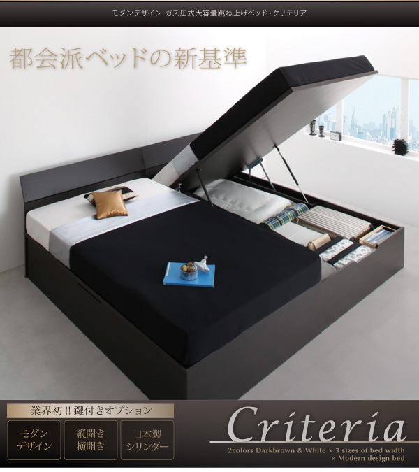 ガス圧跳ね上げ収納ベッド【Criteria】クリテリア:商品説明26