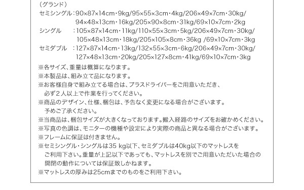 ガス圧跳ね上げ収納ベッド【Criteria】クリテリア:商品説明29
