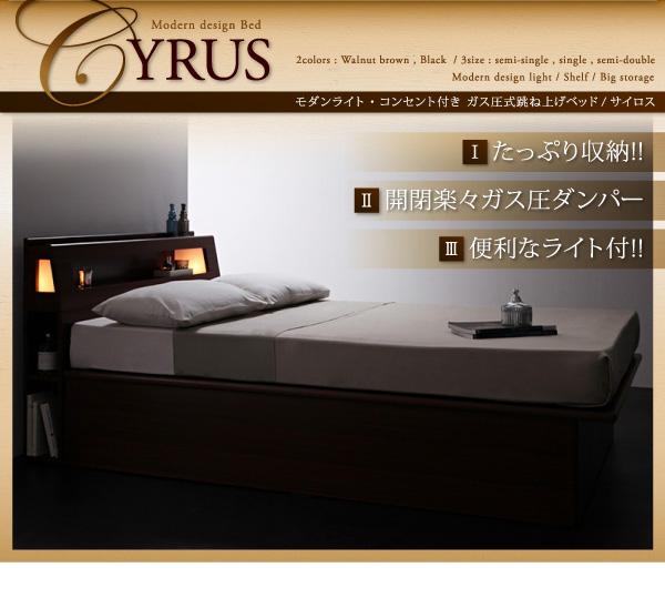ガス圧式跳ね上げ収納ベッド【Cyrus】サイロス:商品説明2