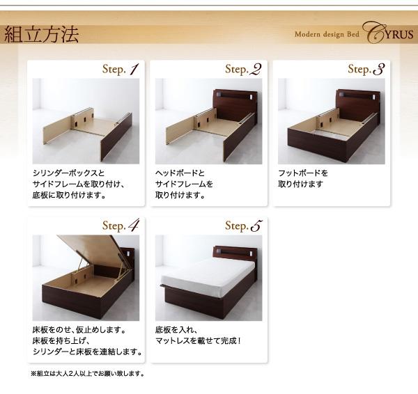 ガス圧式跳ね上げ収納ベッド【Cyrus】サイロス:商品説明25