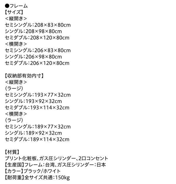 跳ね上げ式ベッド【Fermer】フェルマー:商品説明26