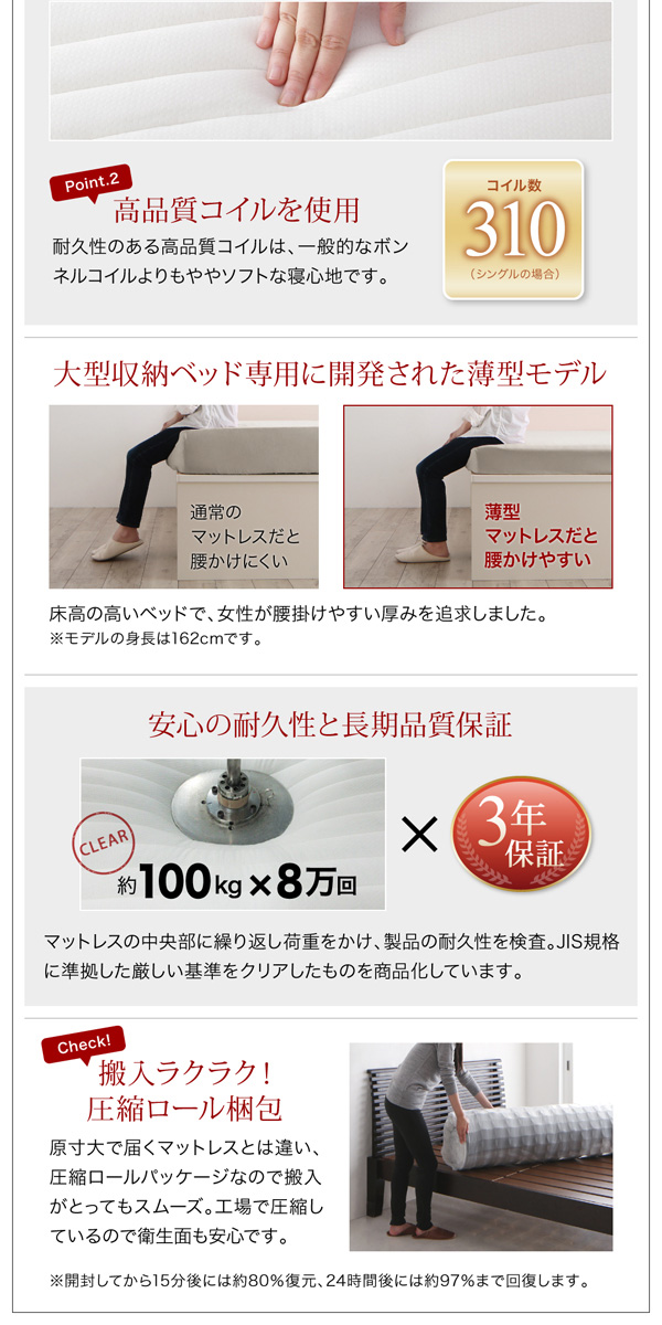跳ね上げ収納ベッド【Grand L】グランド・エル:商品説明12