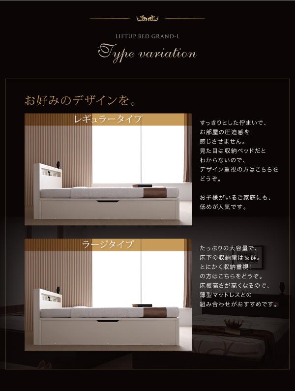 跳ね上げ収納ベッド【Grand L】グランド・エル:商品説明29