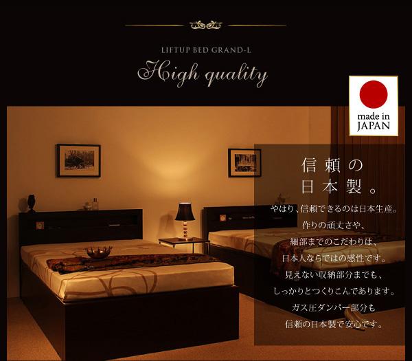 跳ね上げ収納ベッド【Grand L】グランド・エル:商品説明30
