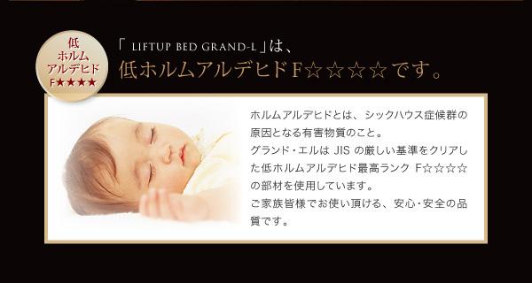 跳ね上げ収納ベッド【Grand L】グランド・エル:商品説明31