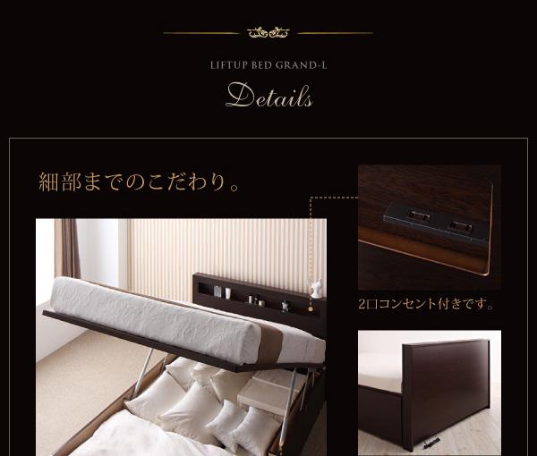 跳ね上げ収納ベッド【Grand L】グランド・エル:商品説明32