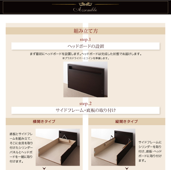 跳ね上げ収納ベッド【Grand L】グランド・エル:商品説明36