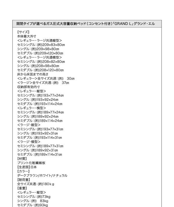 跳ね上げ収納ベッド【Grand L】グランド・エル:商品説明43
