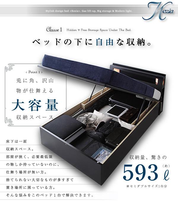 ガス圧式跳ね上げ収納ベッド【Kezia】ケザイア:商品説明3