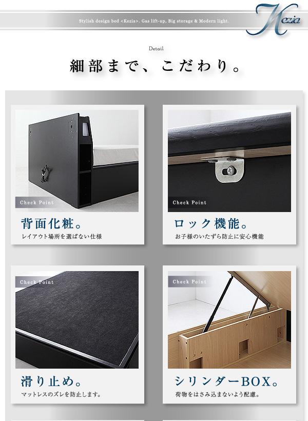 ガス圧式跳ね上げ収納ベッド【Kezia】ケザイア:商品説明13