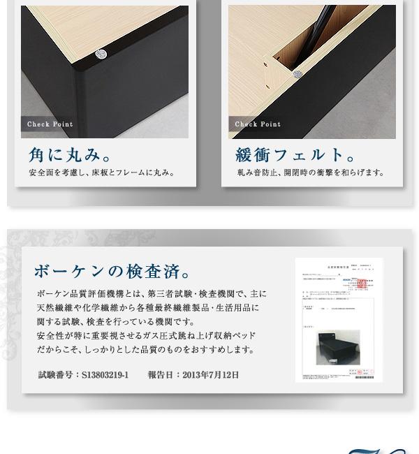 ガス圧式跳ね上げ収納ベッド【Kezia】ケザイア:商品説明14