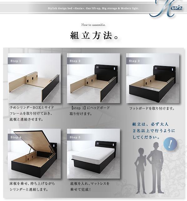 ガス圧式跳ね上げ収納ベッド【Kezia】ケザイア:商品説明15