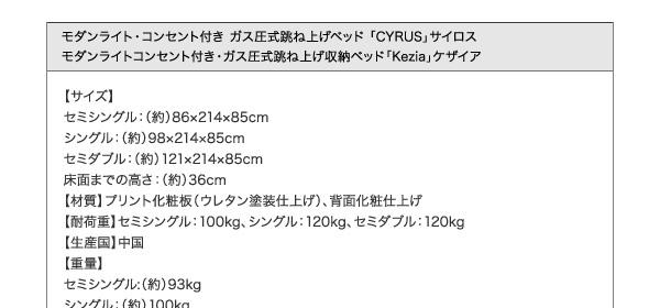 ガス圧式跳ね上げ収納ベッド【Kezia】ケザイア:商品説明38