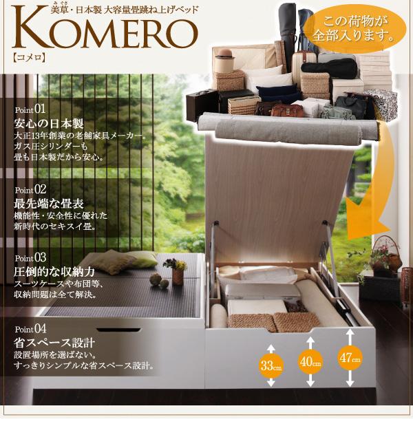 大容量畳跳ね上げベッド【Komero】コメロ:商品説明2