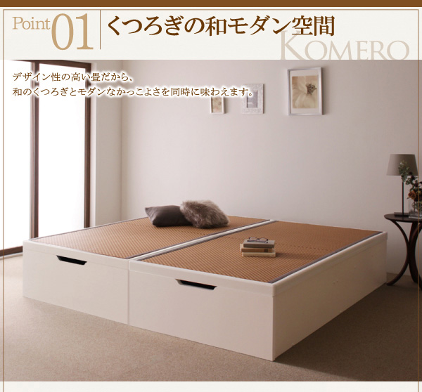 大容量畳跳ね上げベッド【Komero】コメロ:商品説明3