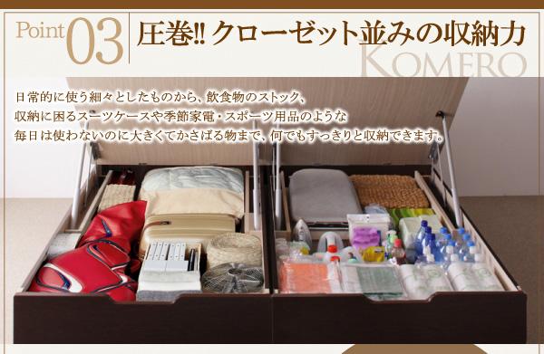 大容量畳跳ね上げベッド【Komero】コメロ:商品説明10
