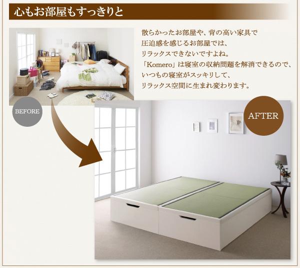 大容量畳跳ね上げベッド【Komero】コメロ:商品説明13