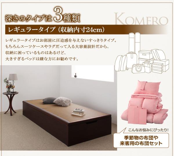 大容量畳跳ね上げベッド【Komero】コメロ:商品説明14
