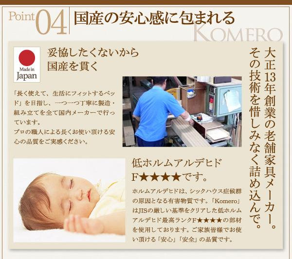 大容量畳跳ね上げベッド【Komero】コメロ:商品説明18