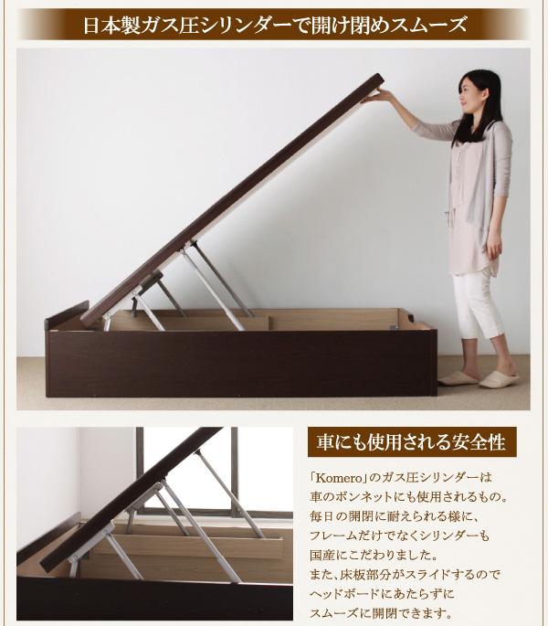 大容量畳跳ね上げベッド【Komero】コメロ:商品説明19