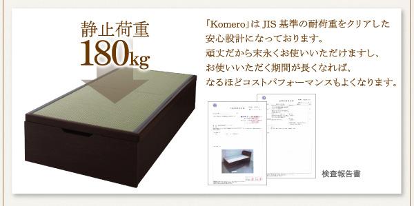 大容量畳跳ね上げベッド【Komero】コメロ:商品説明20