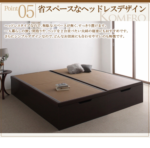 大容量畳跳ね上げベッド【Komero】コメロ:商品説明23
