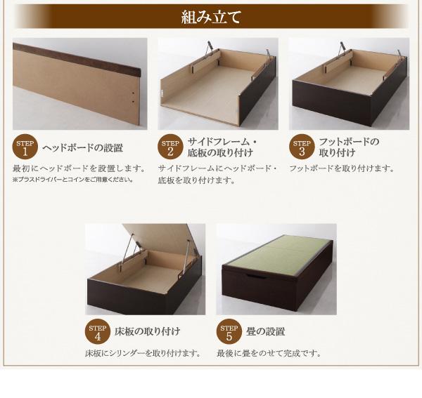 大容量畳跳ね上げベッド【Komero】コメロ:商品説明27