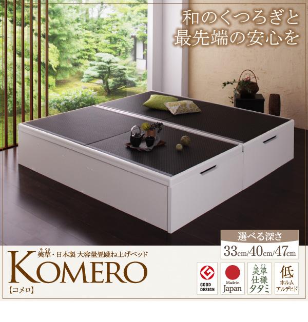 大容量畳跳ね上げベッド【Komero】コメロ:商品説明30
